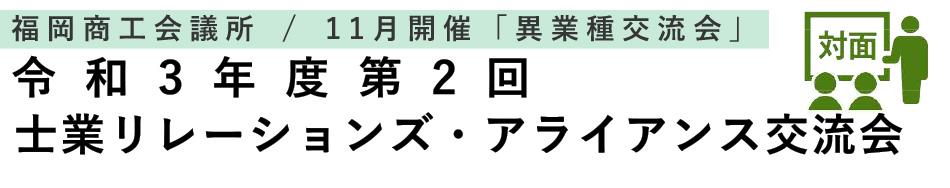 士業リレーションズ・アライアンス交流会
