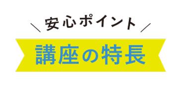 日商簿記講座(資格の学校TAC提携)