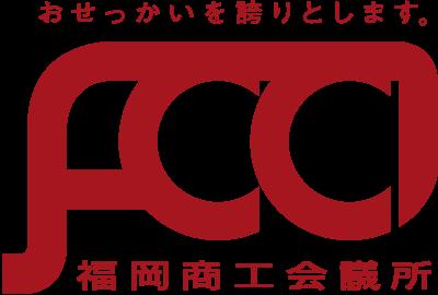 福岡商工会議所「140年の軌跡」