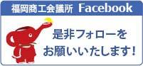 福岡商工会議所 Facebook