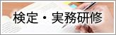 福商の検定・実務研修